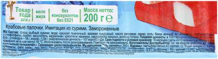 Крабовые палочки вичи зам 200 г в/у вичюнай-русь россия