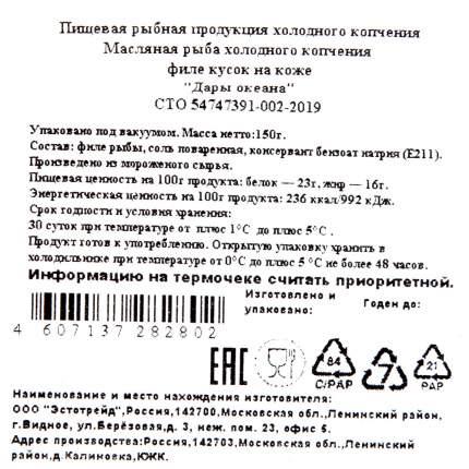 Масляная рыба дары океана х/к филе-ломтики 150 г в/у эстотрейд россия
