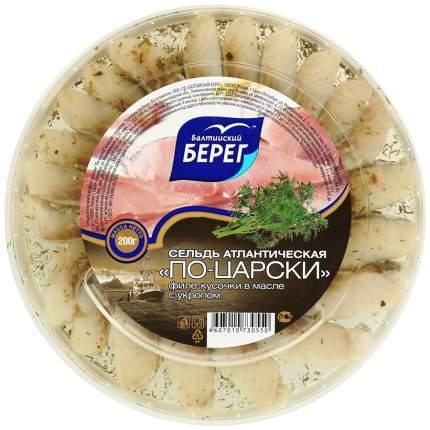 Сельдь по-царски филе-кусочки с укропом 200 г балтийский берег россия