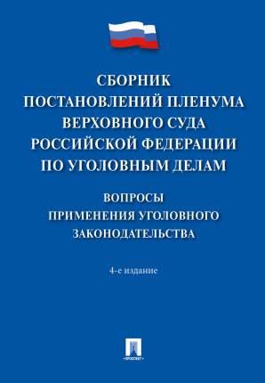 Сборник постановлений Пленума Верховного Суда Российской Федерации по уголовным делам: ...