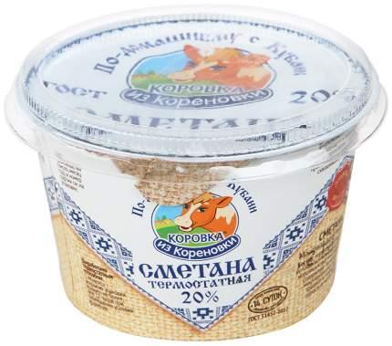 Сметана коровка из кореновки термостатная бзмж жир. 20 % 180 г