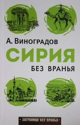 Книга Сирия без вранья,