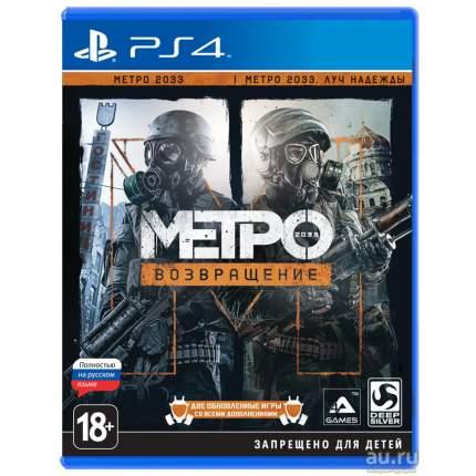 Игра Метро 2033 Возвращение (Metro 2033 Redux) для PlayStation 4