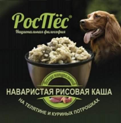 Каша рисовая для собак Рос Пёс, на телятине и куриных потрошках, 1кг