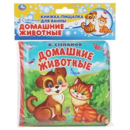 Умка. Домашние животные. В.Степанов. Книга-пищалка для ванны