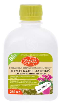 Органическое удобрение Октябрина Апрелевна Гумат калия Суфлер для комнатных цветов 0,25 кг