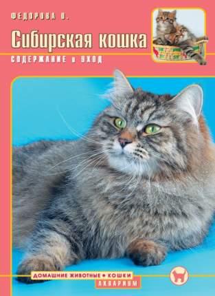 Сибирская кошка. Содержание и уход (цвет)