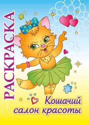 """Книжка-раскраска """"Кошачий салон красоты"""": для детей 5-8 лет"""