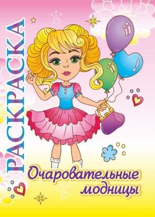"""Книжка-раскраска """"Очаровательные модницы"""": для детей 5-8 лет"""