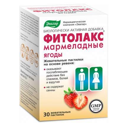 Мармеладные ягоды, жевательные пастилки №30 по 4,0 г, Фитолакс