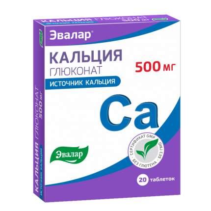 Кальция глюконат 500 мг Эвалар таблетки 20 шт.