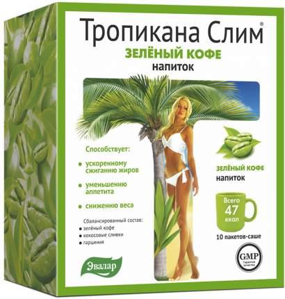 Зеленый кофе, 10 саше по 9,8 г Тропикана слим