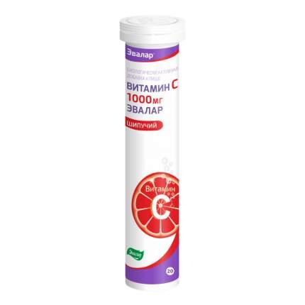 Витамин С Эвалар 1000 мг Эвалар таблетки шипучие 20 шт.