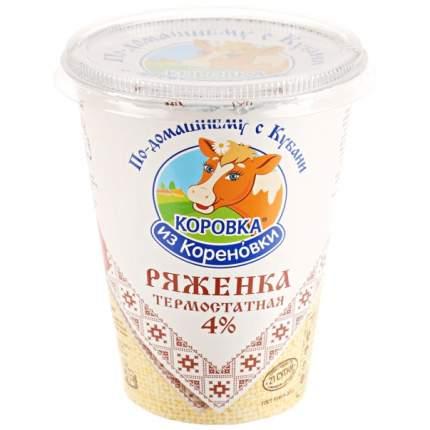 Ряженка Коровка из Кореновки термостатная 4% 350 г