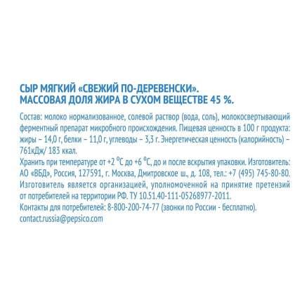 Сыр Домик в деревне деревенский мягкий 45% 200 г