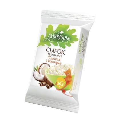Сырок творожный Лукоморье с кокосом и шоколадом 16.5 % 100 г