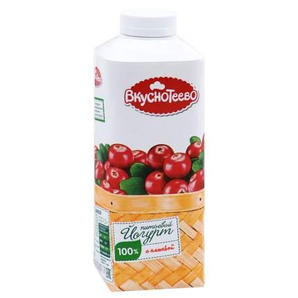 Йогурт Вкуснотеево с клюквой 1.5% 750 мл
