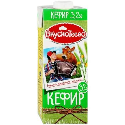 Кефир вкуснотеево бзмж жир. 3.2 % 1 л tp # мк воронежский россия