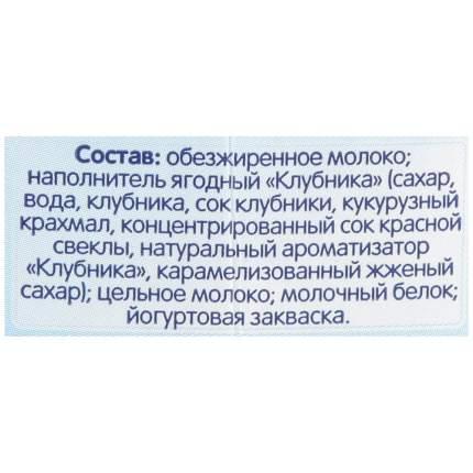 Йогурт питьевой Valio Клубника 0.4% 330 мл