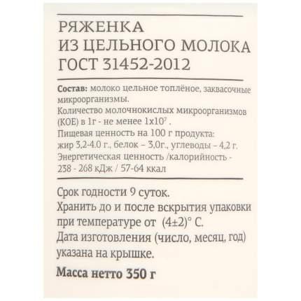 Ряженка Калужская зорька 3.2-4% 350 г
