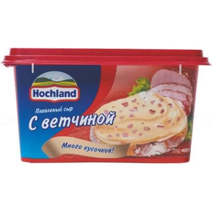 Сыр Hochland плавленый с ветчиной 55% 400 г
