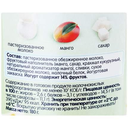 Йогурт Valio манго 2.6% 180 г