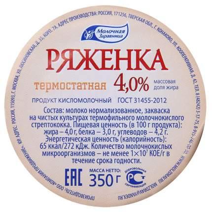 Ряженка Молочная здравница термостатная 4% 350 г
