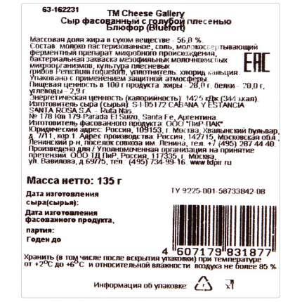 Сыр Чиз галери блюфор c голубой плесенью 56% 135 г