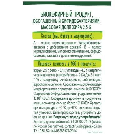 Продукт BioMax кефирный 2.5% 950 г