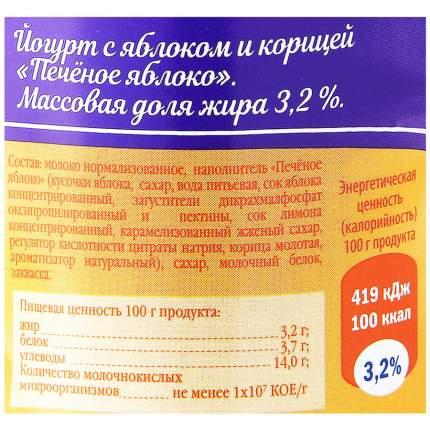 Йогурт Landliebe с наполнителем печеное яблоко с корицей 3.2% 130 г