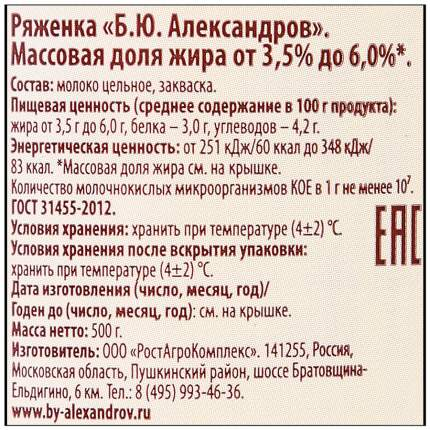 Ряженка Б.Ю. Александров термостатная 3.5-6% 500 г