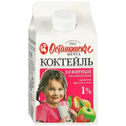 Коктейль Останкинское кефирный с ароматом фруктов и ягод 1% 500 г