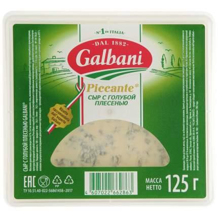 Сыр Гальбани пиканте с голубой плесенью 62% 125 г
