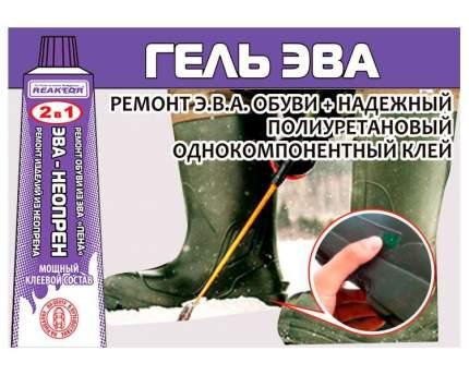 Клей Реактор Гель ЭВА-Неопрен герметизатор проколов и порезов EVA обуви 30 мл
