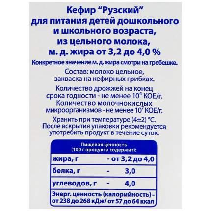 Кефир Рузский 3.2-4% 1 кг