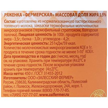 РЯЖЕНКА ЗАЛЕССКИЙ ФЕРМЕР ФЕРМЕРСКАЯ НАТУРАЛ  3,5 % 450 Г