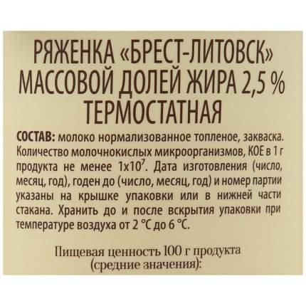 Ряженка Брест-Литовск 2.5% 380 г