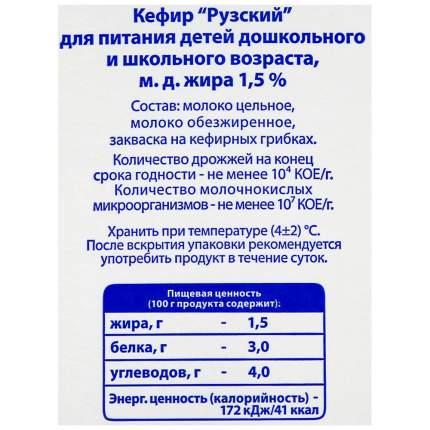 КЕФИР РУЗСКИЙ БЗМЖ ЖИР. 1,5 % 1000 Г ПЮР ПАК # РУЗСКОЕ МОЛОКО РОССИЯ