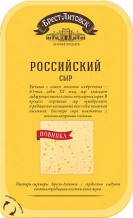 Сыр брест-литовск российский слайсерная нарезка  50 % 150 г