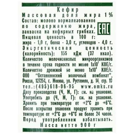 Кефир 36 Копеек на кефирных грибках 1% 900 г