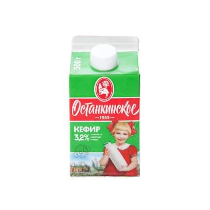 Кефир Останкинское 3.2% 500 г