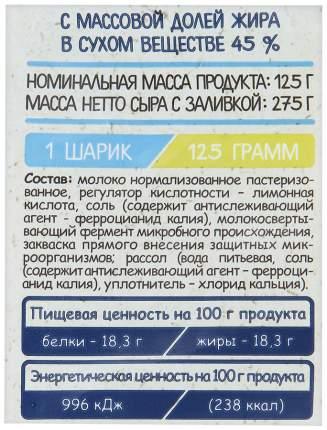 Сыр моцарелла бонфесто мягкий 1 шарик бзмж жир. 45 % 125 г п/п туровский мк беларусь