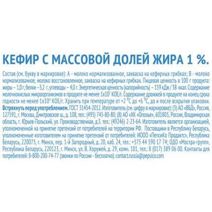КЕФИР ДОМИК В ДЕРЕВНЕ БЗМЖ ЖИР. 1 % 515 Г К/К ВБД РОССИЯ