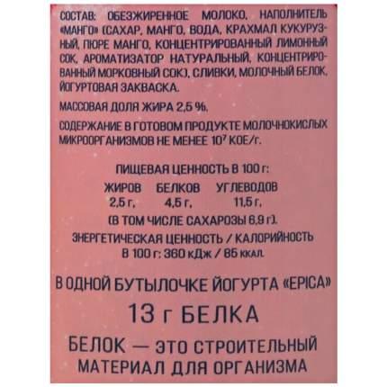 Йогурт эпика питьевой бзмж манго жир. 2,5 % 290 г пл/б эрманн россия