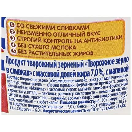 Продукт творожный простоквашино творожное зерно в сливках  малина 7 % 150 г