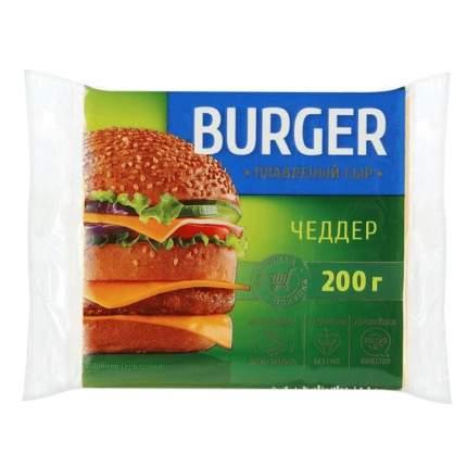 Сыр бургер плавлен ломтики бзмж чеддер жир. 45 % 200 г п/п плавит россия