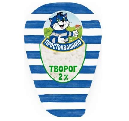 Творог простоквашино обрам бзмж жир. 2 % 220 г пл/ванна юнимилк россия