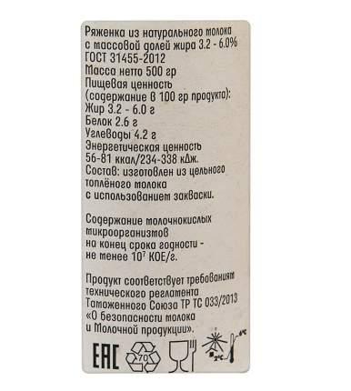 РЯЖЕНКА ВАША ФЕРМА БЗМЖ ЖИР. 3,2 % 500 МЛ СТ/Б ФУД МИЛК РОССИЯ