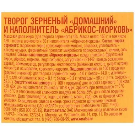 Творог Карат домашний зерненый абрикос, морковь 4% 150 г