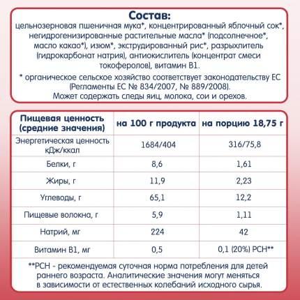 """Флёр Альпин - печенье детское """"Фламандское с изюмом"""", 9 мес., 150 г 8 шт."""